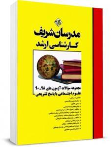 مجموعه سوالات علوم اجتماعی مدرسان شریف