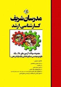 مجموعه سوالات مهندسی علوم و صنایع غذایی مدرسان شریف
