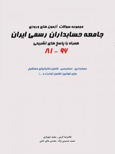 مجموعه سوالات آزمون های ورودی جامعه حسابداران رسمی ایران