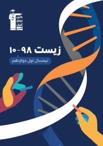 مجموعه کتاب های 98-10جمع بندی زیست شناسی دوازدهم قلم چی