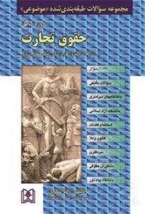 مجموعه سوالات طبقه بندی شده موضوعی حقوق تجارت نویسنده رضا شکری
