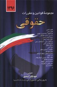 مجموعه قوانین و مقررات حقوقی نویسنده جهانگیر منصور