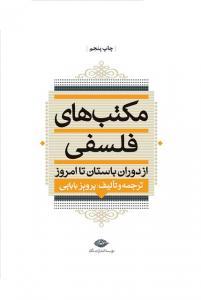 مکتب های فلسفی از دوران باستان تا امروز تالیف و ترجمه  پرویز بابایی