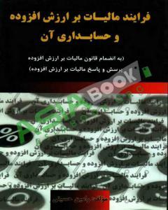 فرایند مالیات بر ارزش افزوده و حسابداری آن رامین حسینی انتشارات آهنگ