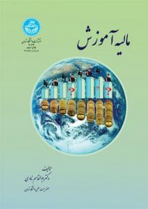 مالیه آموزش نویسنده ابوالقاسم نادری