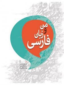 من و زبان فارسی نویسنده سارا بیگم خاژنی نشر ابن سینا