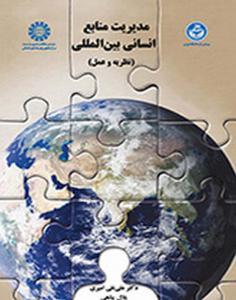 مدیریت منابع انسانی بین المللی (نظریه و عمل) دکتر علی نقی امیری انتشارات سمت
