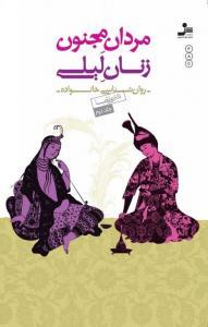 مردان مجنون زنان لیلی 2 نویسنده علی شمیسا