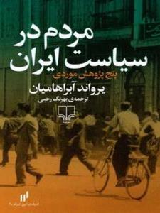 مردم در سیاست ایران نویسنده یرواند آبراهامیان ترجمه بهرنگ رجبی