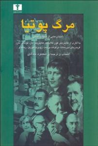 مرگ پوتیا نویسنده توماس مان و دیگران مترجم محمود حدادی