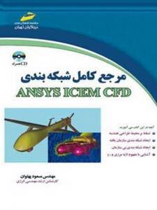 مرجع کامل شبکه بندی ANSYS ICEM CFD نویسنده مسعود پهلوان