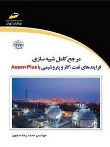 مرجع کامل شبیه سازی فرآیندهای نفت ، گاز و پتروشیمی با نرم افزار Aspen Plus نویسنده محمدرضا صفوی