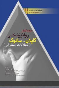 مرجع کامل روانپزشکی کاپلان سادوک اختلالات اضطرابی نشر ابن سینا