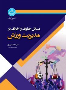 مسائل حقوقی و اخلاقی در مدیریت ورزش نویسنده محمد خبیری