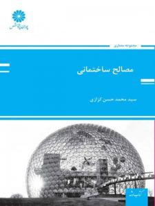 مصالح ساختمانی سید محمد کزازی پوران پژوهش