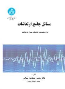 مسائل جامع ارتعاشات و حل آنها نویسنده منصور نیکخواه بهرامی