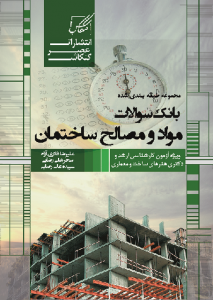 بانک سوالات مواد و مصالح ساختمان علیرضا قادری آرام و سحر عالی رضایی و سپیده عالی