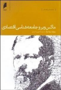 ماکس وبر و جامعه شناسی اقتصادی نویسنده ریچارد سوئدبرگ مترجم شهین احمدی