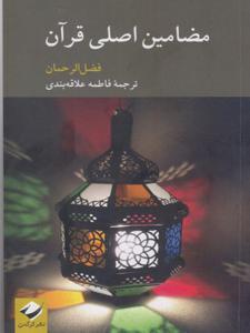 مضامين اصلي قرآن نشر کرگدن