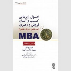MBA سه کتاب در یک کتاب نویسنده لزلی پاکل مترجم عبدالحمید ابراهیمی و هرمز مهرانی