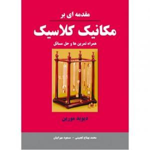 مقدمه ای بر کانیک کلاسیک نویسنده دیوید مورین مترجم محمد بهتاج و مسعود مهرابیان