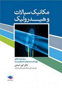 مکانیک سیالات و هیدرولیک انور اسدی انتشارات جامعه نگر