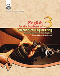 انگلیسى براى دانشجویان رشته مهندسى مکانیک ساخت و تولید جمال الدین جلالى پور