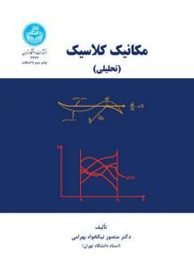 مکانیک کلاسیک نویسنده منصور نیکخواه بهرامی