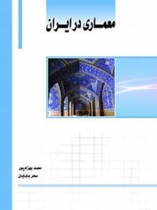 معماری در ایران نویسنده محمد بهزادپور و سحر بابایان