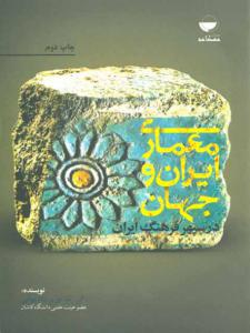 معماری ایران و جهان در سپهر فرهنگ ایران نوری شادمهانی