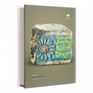 معماری ایران و جهان در سپهر فرهنگ ایران نویسنده رضا نوری شادمهانی