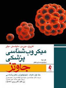 میکروب شناسی پزشکی جاوتز 2016 جلد 1 ارجمند
