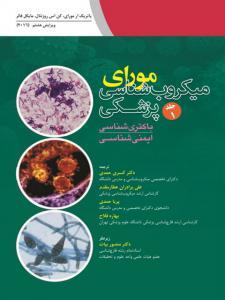 میکروب شناسی مورای جلد اول باکتری شناسی ایمنی شناسی