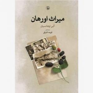 میراث اورهان اثر آلین اوهانسیان مترجم فریده اشرفی