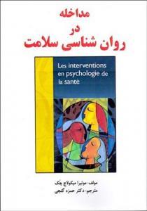 مداخله در روان شناسی سلامت نویسنده موئيرا ميكولاج چك مترجم حمزه گنجی
