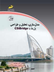 مدل سازی ، تحلیل و طراحی پل ها با CSibridge نویسنده اکبر رسول نیا و محسن عظیمی