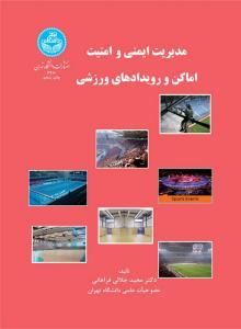 مدیریت ایمنی و امنیت اماکن و رویدادهای ورزشی نویسنده مجید جلالی فراهانی