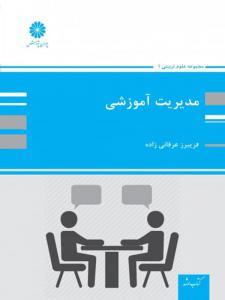 مدیریت آموزشی فریبرز عرفانی زاده پوران پژوهش