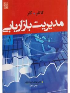 مدیریت بازاریابی کاتلر جلد اول ترجمه امیر جعفری