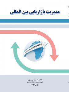 مدیریت بازاریابی بین المللی حسین نوروزی نگاه دانش