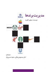 مدیریت برندها ترجمه سید مهدی جلالی انتشارات سیته