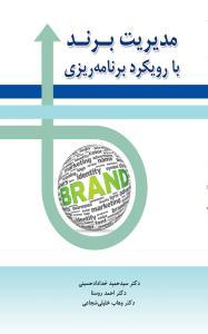مدیریت برند با رویکرد برنامه ریزی احمد روستا نگاه دانش