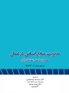 مدیریت منابع انسانی در عمل سید جوادین نگاه دانش
