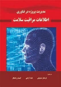 مدیریت پروژه در فناوری اطلاعات مراقبت سلامت فرحناز صدوقی نشر حیدری