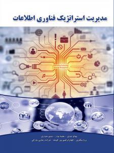 مدیریت استراتژیک فناوری اطلاعات بهنام عبدی نگاه دانش