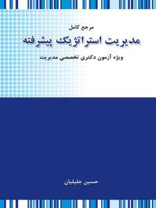 مدیریت استراتژیک پیشرفته حسین جلیلیان نگاه دانش