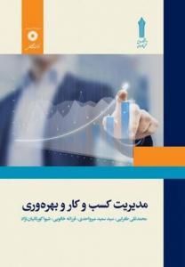 مدیریت کسب و کار و بهره وری نویسنده محمد تقی طغرایی و سید سعید میرواحدی