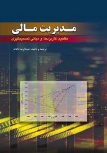 مديريت مالی نویسنده عبدالرضا تالانه انتشارات کیومرث