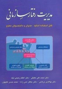مدیریت رفتار سازمانی نویسنده محمد علی حقیقی