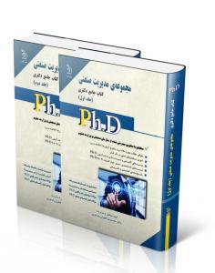 مجموعه ی مدیریت صنعتی دو جلدی دکتری انتشارات آراه